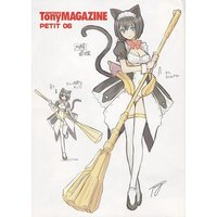 Doujinshi - Illustration book - Tony MAGAZINE PETIT 06 / T2 ART WORKS