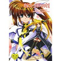 [Hentai] Doujinshi - Magical Girl Lyrical Nanoha (なのっチャオ!) / なごみ庭園
