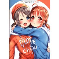 Doujinshi - Love Live! Sunshine!! / Takami Chika & Watanabe You (Pastel Craft Part2 2) / Pastel Craft