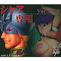 [Hentai] Doujin CG collection (CD soft) - THE KING OF FIGHTERS / Char Aznable
