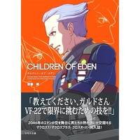 Doujinshi - Novel - Macross Series (Children Of Eden) / ひもの重工