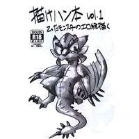 [Hentai] Doujinshi - MONSTER HUNTER (描けハン本 vol.1 1) / つな缶ぽてと