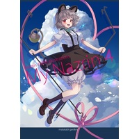 Doujinshi - Illustration book - Touhou Project / Nazrin (My Nazrin4) / またたびガーデン