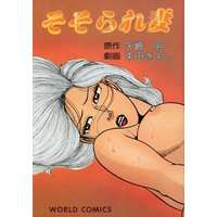 [Hentai] Hentai Comics - World Comics (そそられ妻) / 束田きよし