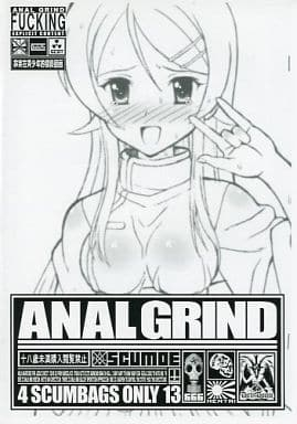 [Hentai] Doujinshi - Oreimo (【コピー誌】 ANAL GRIND 13) / ANAL GRIND