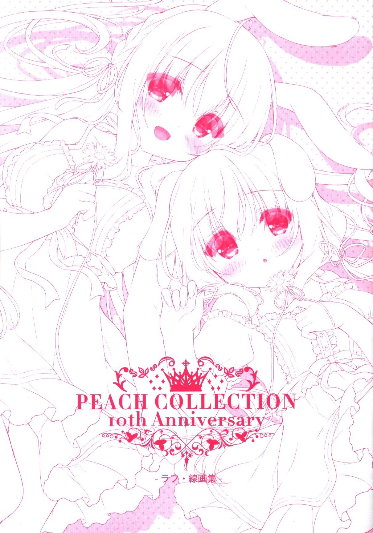 Doujinshi - Illustration book - PEACH COLLECTION 10th Anniversary ラフ・戦画集 / PeachCandy