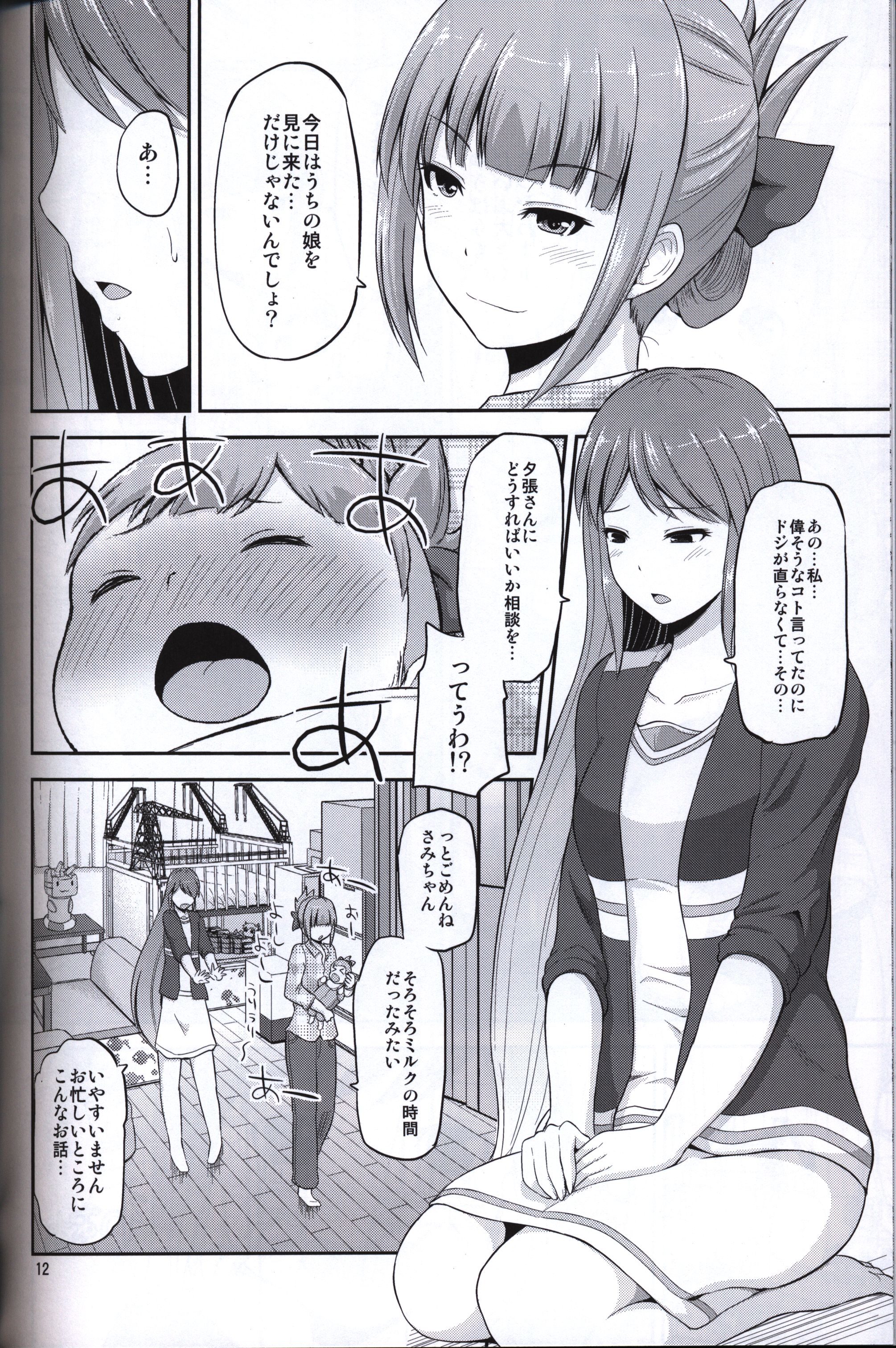 Doujinshi - Kantai Collection / Samidare (Kan Colle) (艦隊これくしょん-艦これ- 五月雨25歳の憂鬱) / Hoshimaki Project