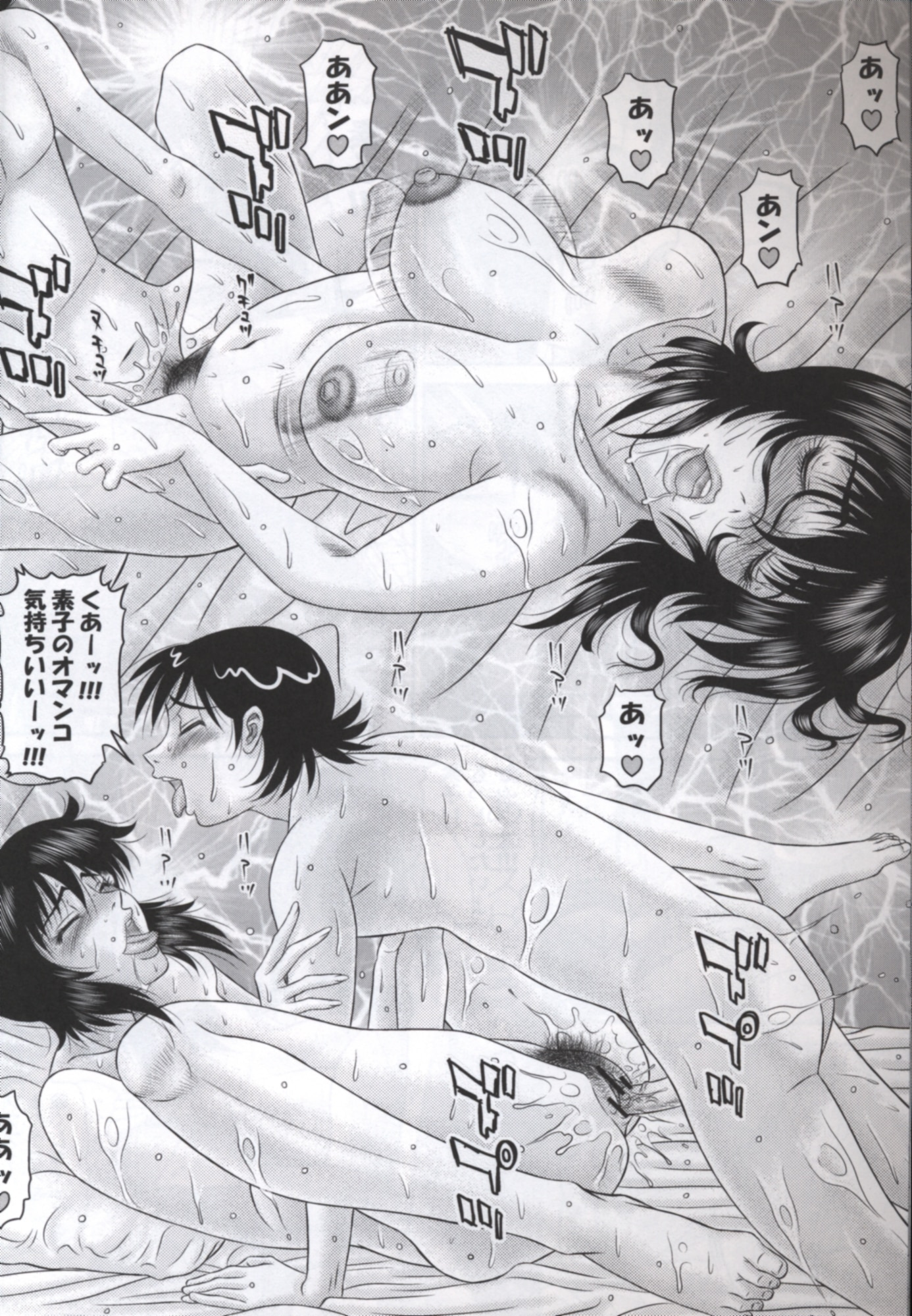 [Hentai] Doujinshi - Ghost in the Shell (総理官邸) / PJ-1