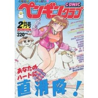 [Hentai] Hentai Comics - COMIC Penguin Club (COMIC ペンギンクラブ 1993年2月号)