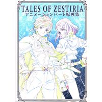 Doujinshi - Illustration book - Tales of Zestiria (ufotable TALES OF ZESTIRIA アニメーションパート原画集) / ユーフォーテーブル