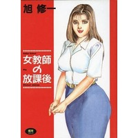 [Hentai] Hentai Comics - World Comics (女教師の放課後) / 旭修一