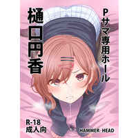 [Hentai] Doujinshi - THE iDOLM@STER: Shiny Colors / Producer (Pサマ専用ホール樋口円香) / HAMMER_HEAD