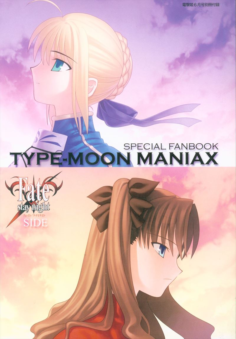 Doujinshi - Fate/stay night (月姫 Fate/stay night TYPE-MOON MANIAX) / TYPE-MOON