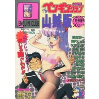 [Hentai] Hentai Comics - COMIC Penguin Club (COMIC ペンギンクラブ山賊版 1989年1月号)