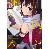 Doujinshi - Kantai Collection / Sendai (Kan Colle) (川内とケッコンカッコナゾボン) / SHI SHI Shijimi