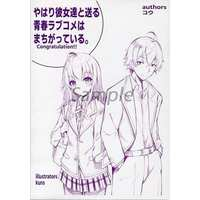 Doujinshi - Illustration book - VOCALOID (AKARI chang HADAIRO BOOK) / 喫茶、甘珈琲