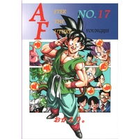 Doujinshi - Dragon Ball (AFTER THE FUTURE NO.17 17) / Monkees