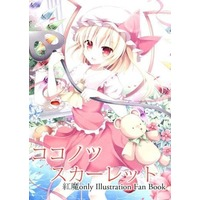 Doujinshi - Illustration book - Touhou Project (ココノツスカーレット) / 幻想庭園