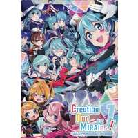 Doujinshi - Illustration book - Anthology - VOCALOID (Creation Our MIRAIes! 1 ~みんなで作るマジカルミライ合同誌~) / Sewing Future