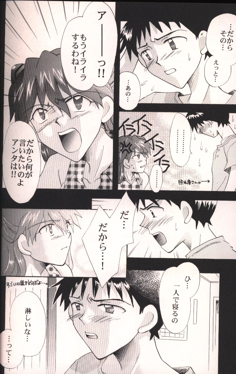 [Hentai] Doujinshi - Compilation - Evangelion (「新世紀エヴァンゲリオン」 総集編 episode0:1~0:9前編) / PEPPY ANGEL