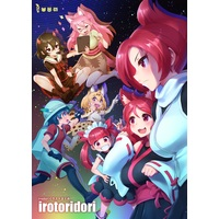 Doujinshi - Illustration book - Anthology - Compilation - irodoriイラストまとめ irotoridori / MIMIPULL