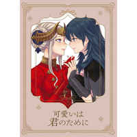 Doujinshi - Fire Emblem: Three Houses / Edelgard x Byleth (Female) (可愛いは君のために) / ぱくぱくぱん工房