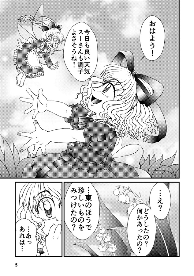 Doujinshi - Touhou Project / Medicine Melancholy (【メロン限定特典付】Little Little SweetPoison) / らんちあ古美屋