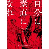 Doujinshi - Fire Emblem: Three Houses / Edelgard & Byleth (Female) (自分に素直になれ) / 20twenty