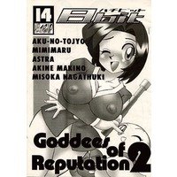 [Hentai] Doujinshi - Illustration book - 【コピー誌】8bit Vol.14 Goddees of reputation. 2 / ASTRA'S