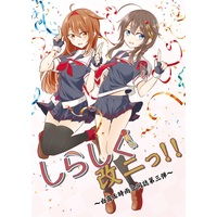 Doujinshi - Novel - Anthology - Kantai Collection / Shiratsuyu & Shigure (しらしぐ改二っ!!) / Tages-AnbrucH