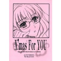 Doujinshi - Macross Series (【コピー誌】X'mas For YOU) / IQ Clip