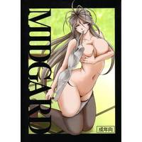 [Hentai] Doujinshi - Ah! Megami-sama (MIDGARD2007.08.19発行C72LAGU C72) / Circle OUTTER WORLD