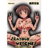 [Hentai] Doujinshi - Strike Witches (SCATOLO WITCHES) / Hanyan.