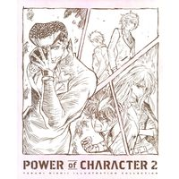 Doujinshi - Illustration book - POWER of CHARACTER 2 / BBM