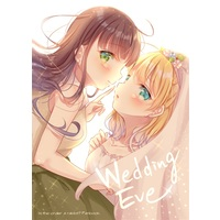 Doujinshi - Illustration book - GochiUsa / Ujimatsu Chiya & Kirima Syaro (Wedding Eve) / 疲れちゃっタイム
