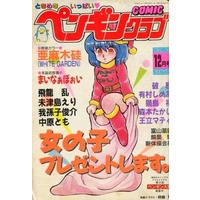 [Hentai] Hentai Comics - COMIC Penguin Club (COMIC ペンギンクラブ 1987年12月号)