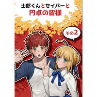 Doujinshi - Fate/stay night / Shirou & Mordred & Artoria Pendragon (Saber) (士郎くんとセイバーと円卓の皆様 その2) / ねむねむ