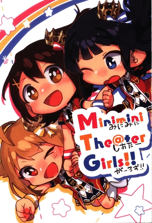 Doujinshi - IM@S: MILLION LIVE! (Minimini The@ter Girls!!) / スーパー立ち泳ぎ競争