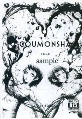 [Hentai] Doujinshi - 【コピー誌】GOUMONSHA VOL.8 sample / 飛来舎