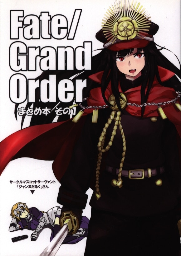 Doujinshi - Fate/Grand Order (「Fate/Grand Order」 FGOまとめ本 その1 1) / たかしろ工場