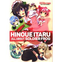 Doujinshi - 「よろず」 HINOUE ITARU ALL ABOUT SOLDIER FROG / SOLDIER FROG