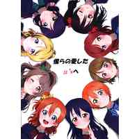 Doujinshi - Illustration book - Love Live Series (僕らの愛したμ'sへ) / もこのーと