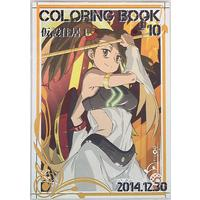Doujinshi - Illustration book - COLORING BOOK10 / 仮設住居1