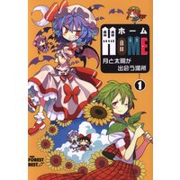 Doujinshi - Touhou Project (HOME 1 月と太陽が出会う場所) / ForestRest