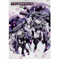Doujinshi - Novel - Kantai Collection / Kubo Wokyu (Standard Carrier Wo-Class) (Kan Colle) (空母ヲ級観察記録 -弐話-) / -風-