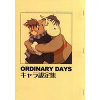 Doujinshi - Kemono (Furry) (ORDINARY DAYS キャラ設定集) / FACTORY@M