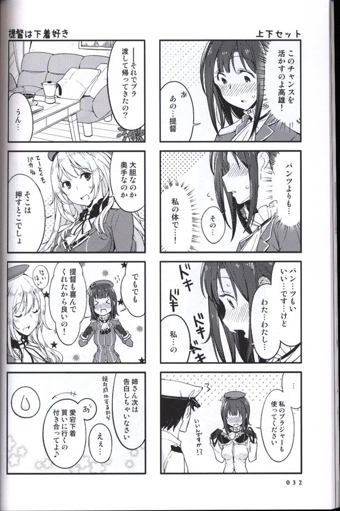 Doujinshi - Compilation - Kantai Collection (艦これ4コマ総集編) / I'e POISON!